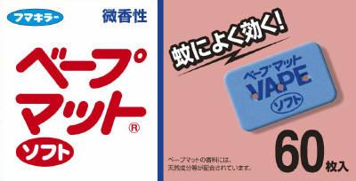【10点セットで送料無料】フマキラー ベープマット ソフト 微香性 60枚×10点セット ★まとめ買い特価! ( 4902424426861 )