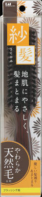 【送料無料・まとめ買い×060】【貝印】【KQ】KQ1539 KQ 天然毛ブラッシングブラシ   紗髪   L【1個】 ×060点セット(4901601279740)