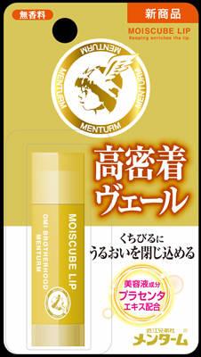 【送料無料】近江兄弟社メンターム モイスキューブリップ プラセンタ×200個セット  ( 4987036436293 )