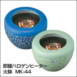 【クーポン獲得】【3000円以上送料無料】即暖ハロゲンヒーター火鉢薄緑(グリーン) 3個セット