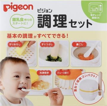 【まとめ買い】調理セット 離乳食用 R×20個セット (4902508030403)