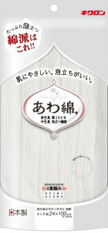 【まとめ買い】【キクロン】【あわあみ】あわあみ ボディタオル泡綿 しろ【大袋枚】×60個セット (4548404201167)