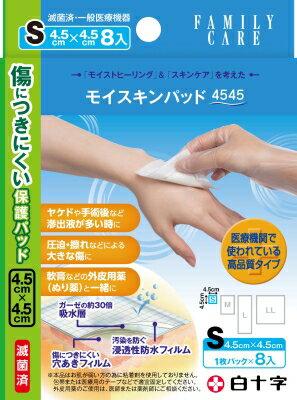 FC モイスキンパッド 4545 S 8枚入×80個セット (4987603190962)