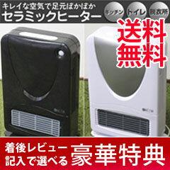 【在庫有】セラミックヒーター 人感センサー トイレ暖房 消臭【足元ヒーター CHC-118】の通販【送料無料】