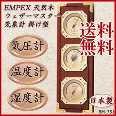アンティーク 温湿度計 【EMPEX 天然木 ウェザーマスター気象計 掛け型 BM-751 1081317】 [送料無料・代引料無料] 壁掛け気象計 おしゃれ アナログ 気圧計 壁掛け