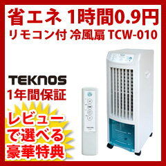 【送料無料】冷風扇風機・冷風扇 TCW-010 TEKNOS テクノス リモコン付き