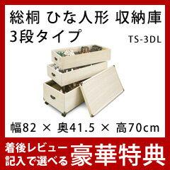 雛人形 保管 収納ケース [日本製 キャスター付き 総桐ひな人形収納庫 深型 3段 TS-3DL]【送料無料】