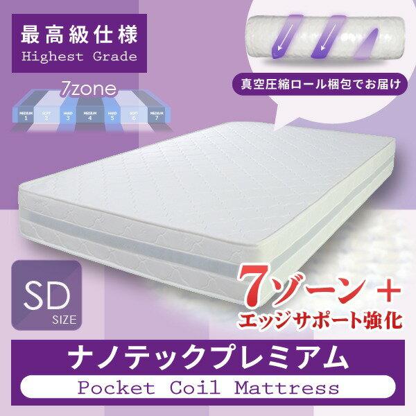 ナノテックポケットコイルマットレス SDサイズ【代引不可】