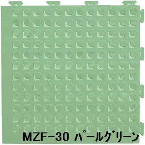 熱い販売を持っている 水廻りフロアー フィットチェッカー MZF-30 30枚セット 色 パールグリーン サイズ 厚13mm×タテ300mm×ヨコ300mm/枚 30枚セット寸法(1500mm×1800mm) 【日本製】 【防炎】