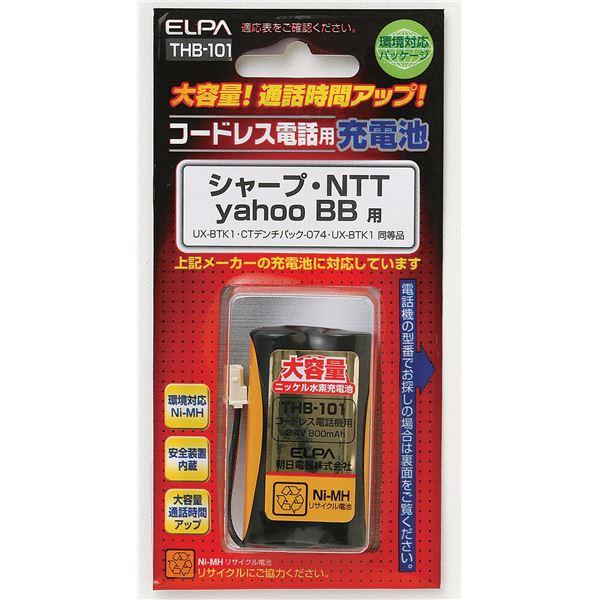 (業務用セット) ELPA コードレス電話・子機用バッテリー 大容量 THB-101 【×10セット】