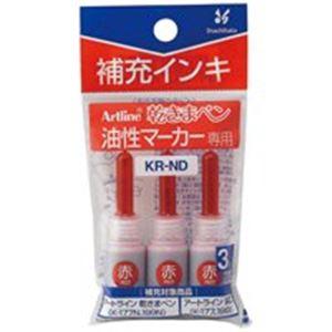 (業務用200セット) シヤチハタ 補充インキ/アートライン潤芯用 KR-ND 赤 3本 ×200セット