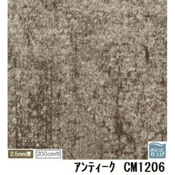 サンゲツ 店舗用クッションフロア アンティーク 品番CM-1206 サイズ 200cm巾×7m