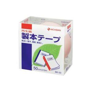 (業務用50セット) ニチバン 製本テープ/紙クロステープ 【50mm×10m】 BK-50 パステル桃 ×50セット