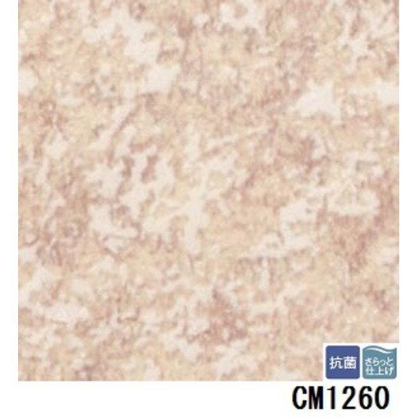 サンゲツ 店舗用クッションフロア プレーン 品番CM-1260 サイズ 180cm巾×8m