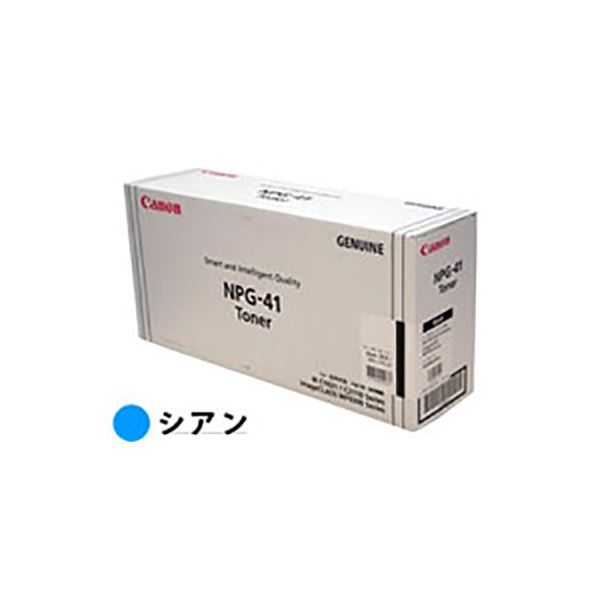 【純正品】 Canon キャノン インクカートリッジ/トナーカートリッジ 【1659B005 NPG-41 トナー シアン】