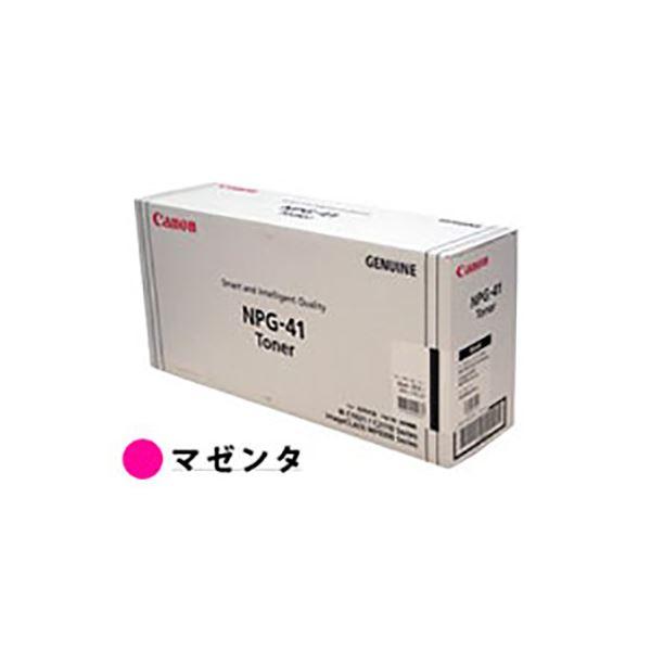 【純正品】 Canon キャノン インクカートリッジ/トナーカートリッジ 【1658B005 NPG-41 トナー マゼンタ】