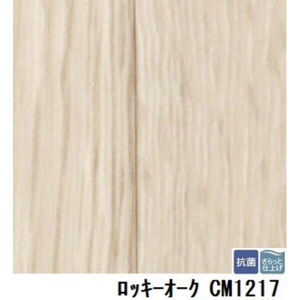 サンゲツ 店舗用クッションフロア ロッキーオーク 品番CM-1217 サイズ 182cm巾×10m