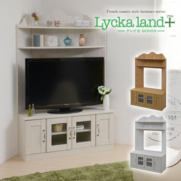 Lycka land コーナーテレビボード(小) おしゃれ 敬老の日