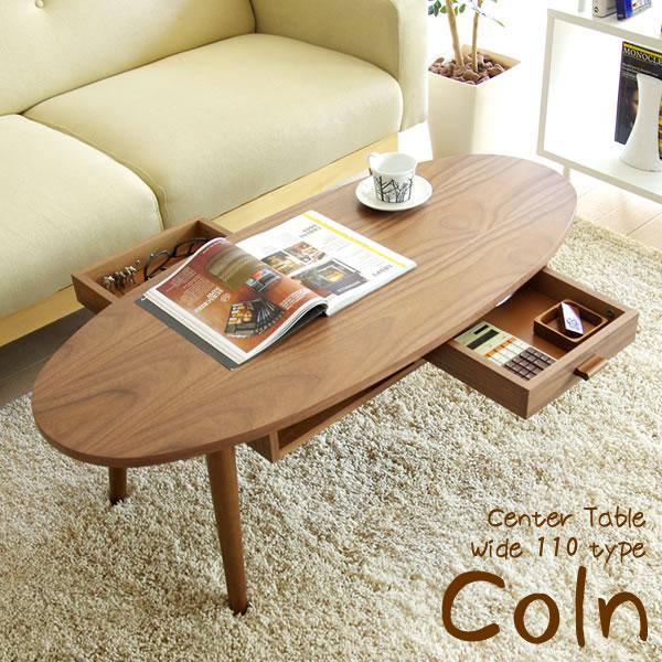 オーバル 木製 センターテーブル ウォールナット Coln【コルン】幅110cm(テーブル ローテーブル リビングテーブル)送料無料 おしゃれ 敬老の日