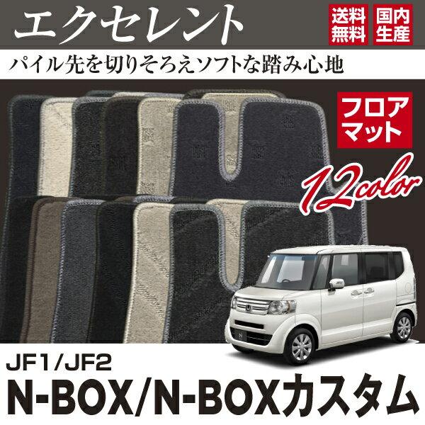 N-BOX JF1/2 H23/12~【フロアマット】エクセレントタイプ1台分セット
