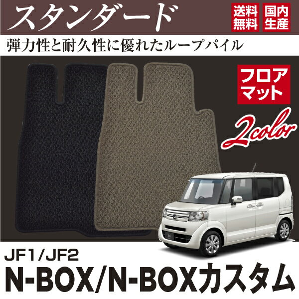 N-BOX JF1/2 H23/12~【フロアマット】スタンダードタイプ1台分セット