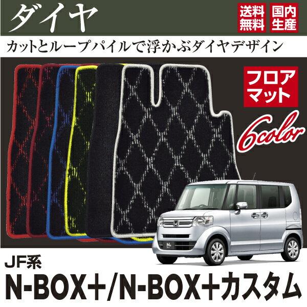 N-BOX+(プラス) JF1/2 H24/7~【フロアマット】ダイヤタイプ1台分セット