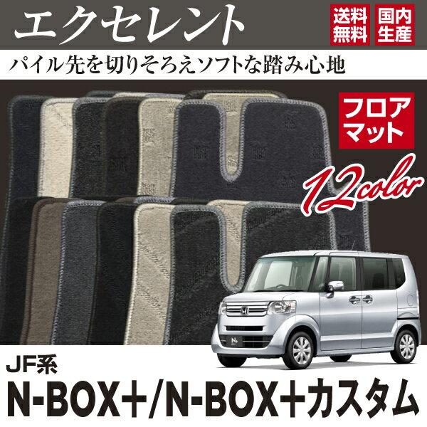 N-BOX+(プラス) JF1/2 H24/7~【フロアマット】エクセレントタイプ1台分セット