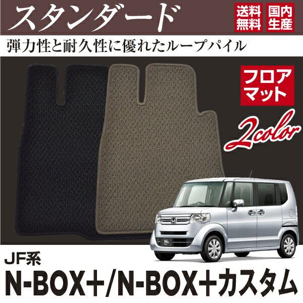 N-BOX+(プラス) JF1/2 H24/7~【フロアマット】スタンダードタイプ1台分セット