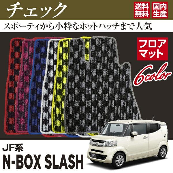 N-BOX/(スラッシュ) JF系 H26/12~【フロアマット】チェックタイプ1台分セット
