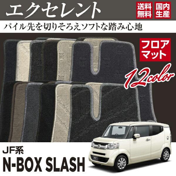 N-BOX/(スラッシュ) JF系 H26/12~【フロアマット】エクセレントタイプ1台分セット