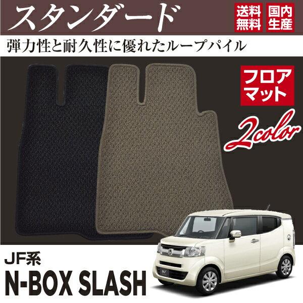 N-BOX/(スラッシュ) JF系 H26/12~【フロアマット】スタンダードタイプ1台分セット