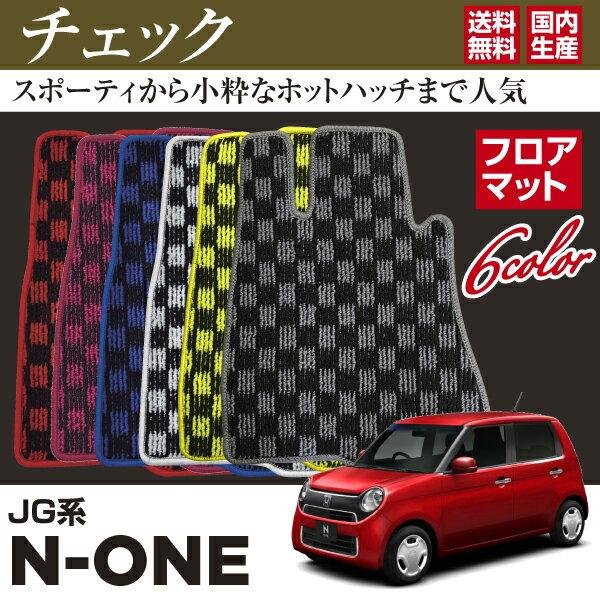 N-ONE JG系 H24/11~【フロアマット】チェックタイプ1台分セット