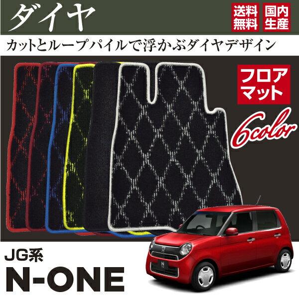 N-ONE JG系 H24/11~【フロアマット】ダイヤタイプ1台分セット