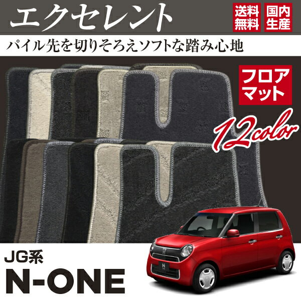 N-ONE JG系 H24/11~【フロアマット】エクセレントタイプ1台分セット
