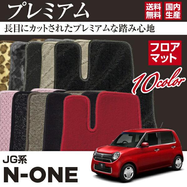 N-ONE JG系 H24/11~【フロアマット】プレミアムタイプ1台分セット