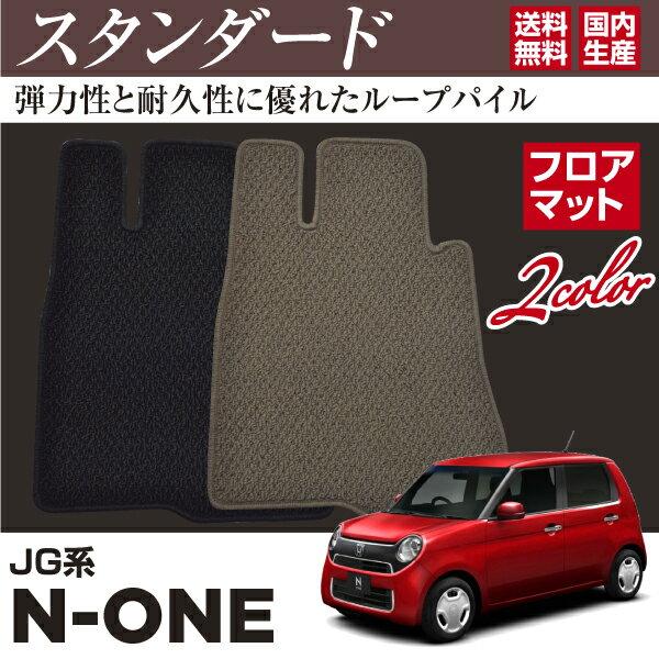 N-ONE JG系 H24/11~【フロアマット】スタンダードタイプ1台分セット