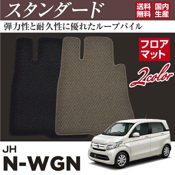 N-WGN JH H25/11~【フロアマット】スタンダードタイプ1台分セット