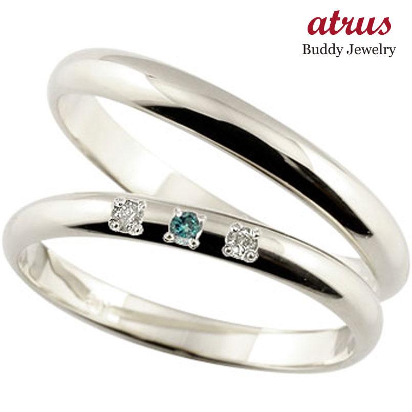 【送料無料】ペアリング プラチナ ブルーダイヤモンド 結婚指輪 ダイヤモンド マリッジリング 甲丸 ダイヤ ストレート カップル 贈り物 誕生日プレゼント ギフト