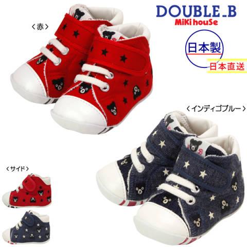 ダブルB【DOUBLE B】プチベア★ファーストベビーシューズ(11.5cm-12.5cm)