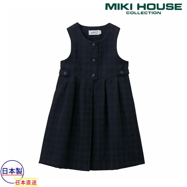 ミキハウスコレクション【MIKI HOUSE】【面接】ジャンパースカート(シャドウ格子)(100cm・110cm)