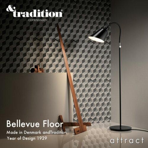 アンド トラディション &Tradition ベルビュー フロア ランプ Bellevue Floor Lamp AJ2 カラー:ブラック、ホワイト デザイン:Arne Jacobsen アルネ・ヤコブセン デザイナーズ照明・間接照明 【RCP】 【smtb-KD】