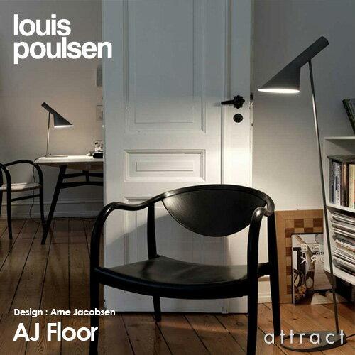 ルイスポールセン louis poulsen AJ Floor AJ フロア カラー:グラファイト デザイン:Arne Jacobsen アルネ・ヤコブセン デザイナーズ照明・間接照明 ルイス ポールセン デンマーク 【RCP】【smtb-KD】
