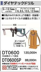 [税込新品]マキタ100VダイアテックドリルDT0600