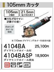 [税込新品]マキタ  100V 105mmカッタ 4104BA ダイアモンドホイール付  カッタ-