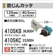 [税込新品]マキタ 100V 防じんカッタ 4105KC ダイアモンドホイール別売 カッター