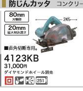 [税込新品]マキタ 100V 防じんカッタ 4123KB ダイアモンドホイール別売り カッタ-