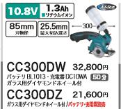 [税込新品]マキタ  10.8V 充電式カッタ CC300DZ ガラス用ダイアモンドホイール付 バッテリ・充電器別売り