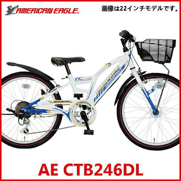 子供用自転車  アメリカンイーグル AE CTB246DL (ホワイト/ブルー) 4269 AMERICAN EAGLE CTB 246 DL ジュニア マウンテン バイク サギサカ SAGISAKA