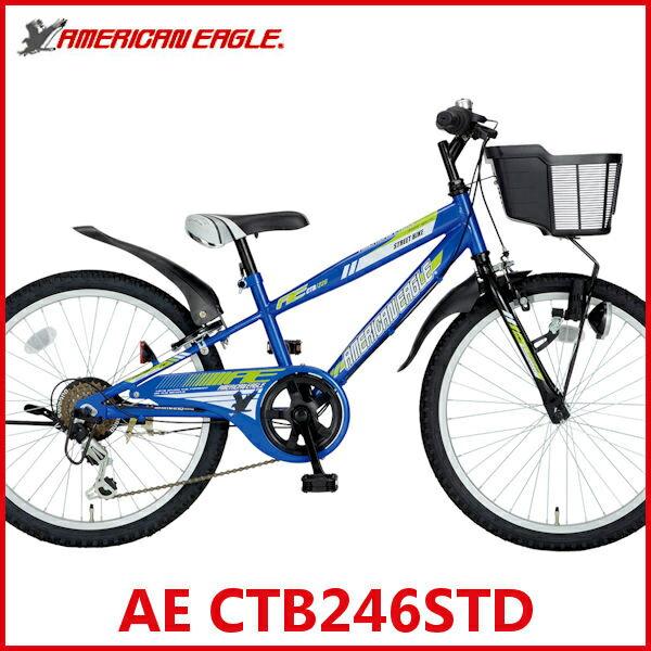 子供用自転車  アメリカンイーグル AE CTB246STD (ブルー) 4273 AMERICAN EAGLE CTB 246 STD ジュニア マウンテン バイク サギサカ SAGISAKA
