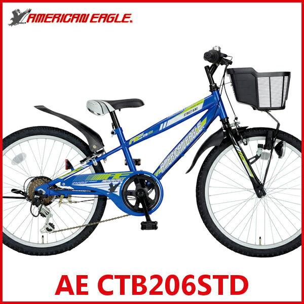 子供用自転車  アメリカンイーグル AE CTB206STD (ブルー) 4277 AMERICAN EAGLE CTB 206 STD ジュニア マウンテン バイク サギサカ SAGISAKA